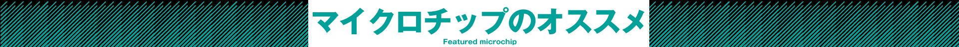 マイクロチップのオススメ