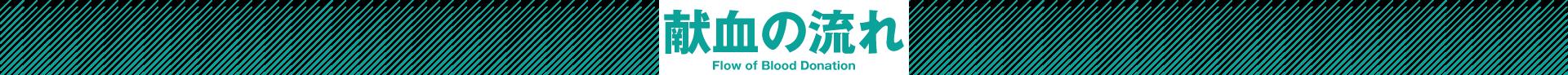 献血の流れ