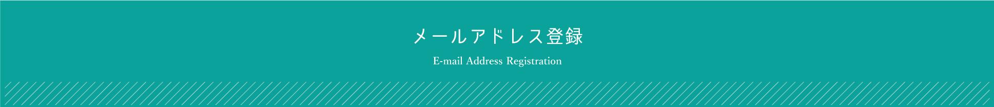 メールアドレス登録のお願い