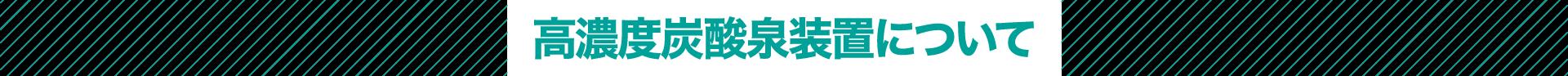 マイクロバブルについて